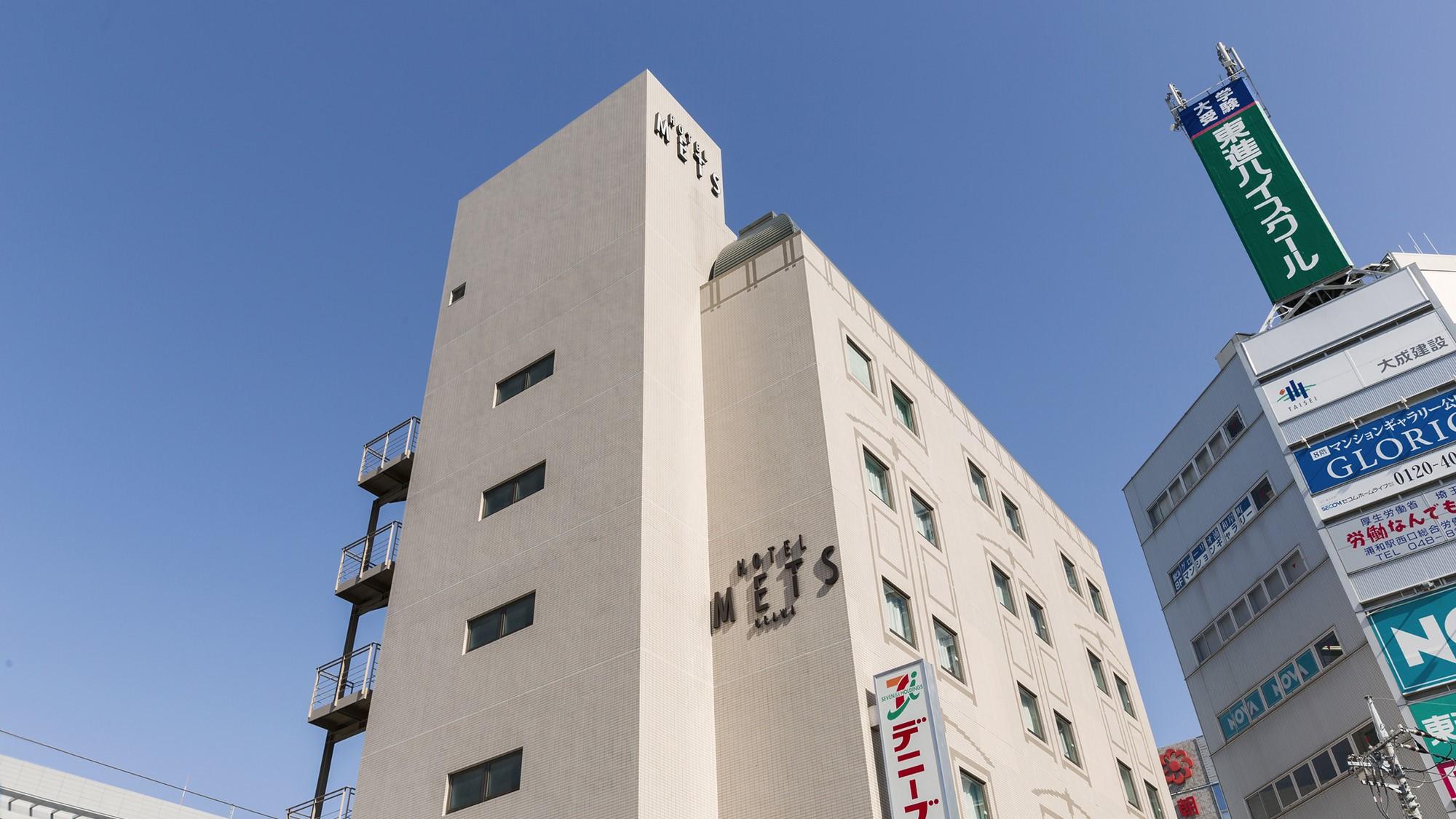 ホテル メッツ 浦和◆楽天トラベル