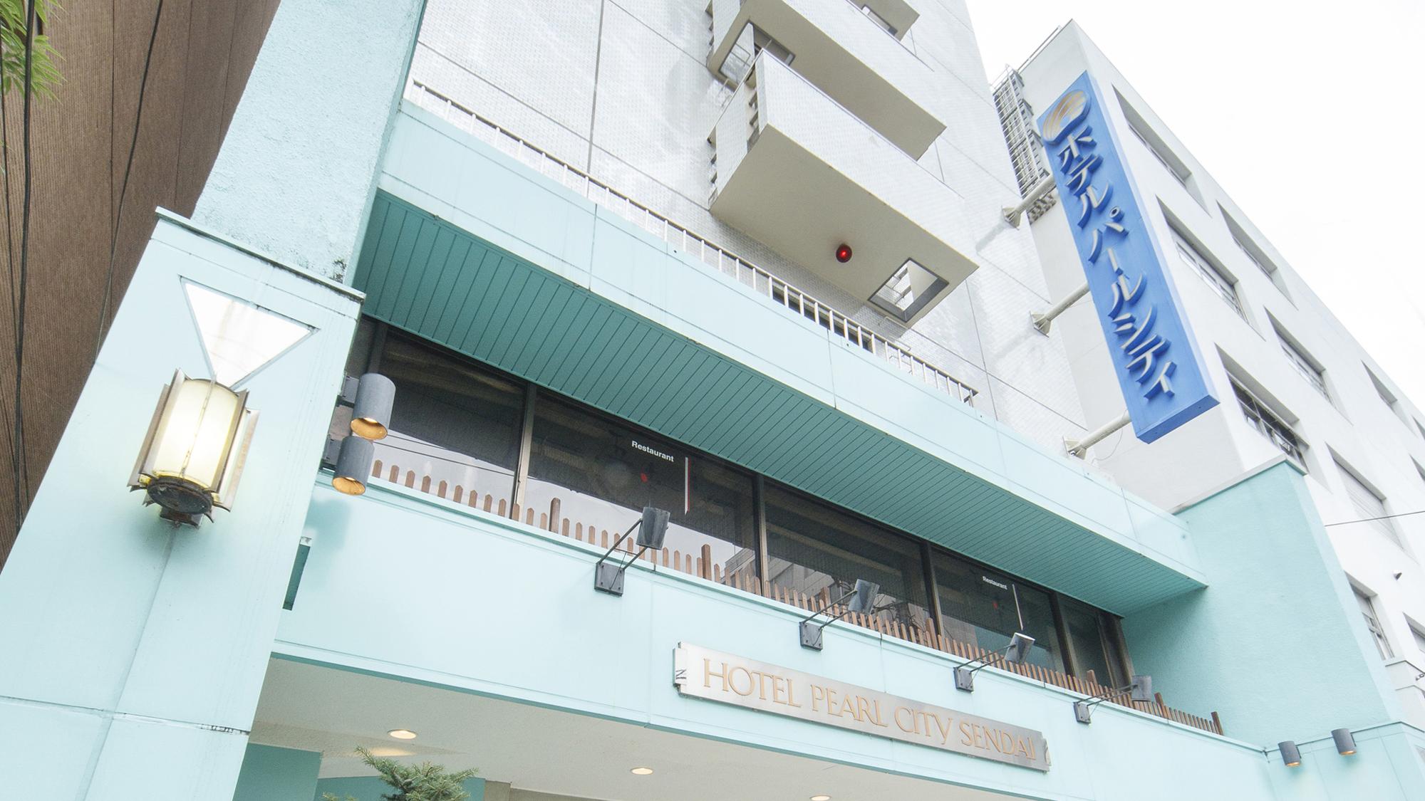 ホテル パールシティ 仙台◆楽天トラベル
