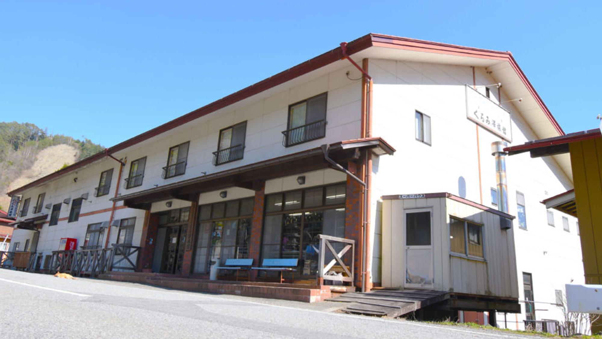 くるみ沢 旅館◆楽天トラベル