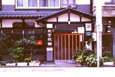 大吉旅館◆楽天トラベル