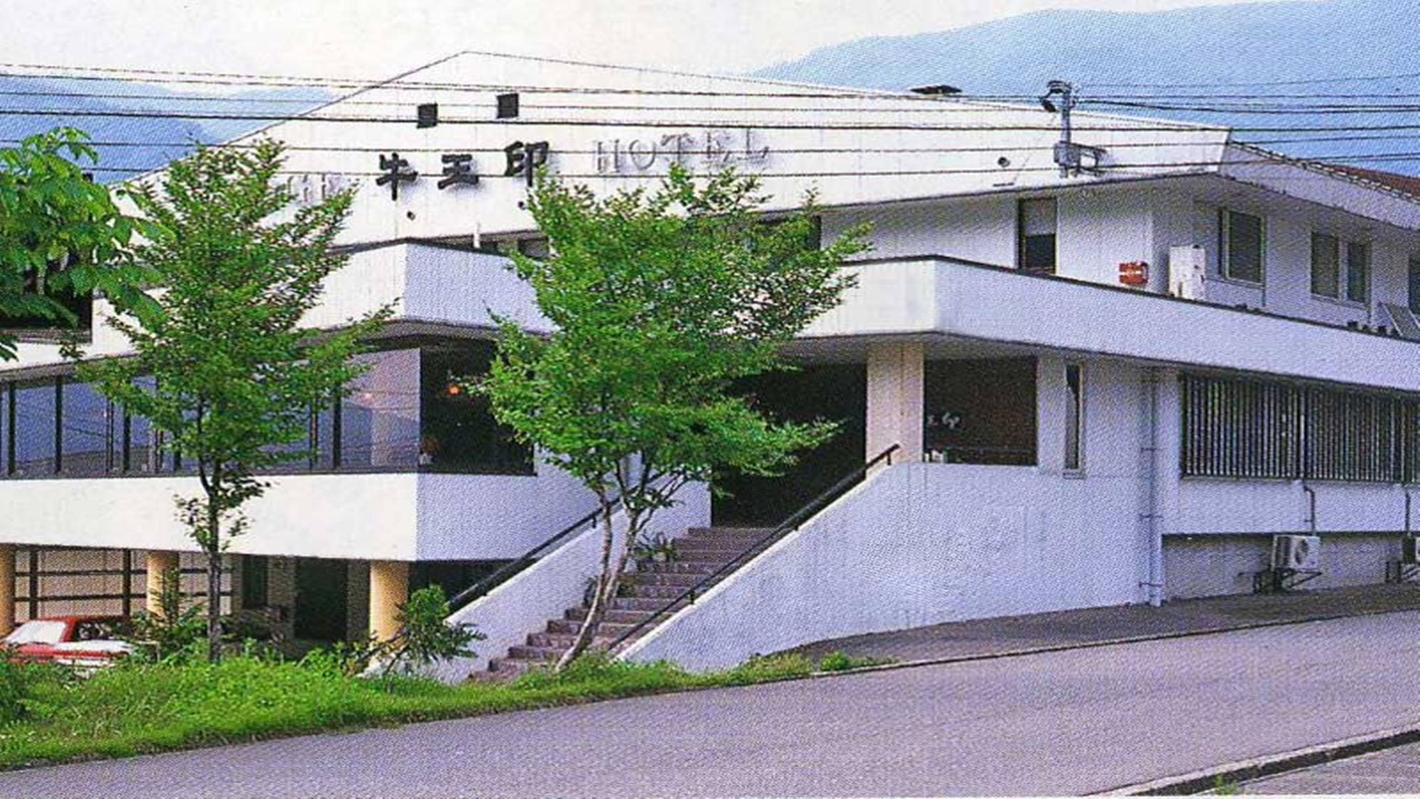 ホテル 牛王印◆楽天トラベル