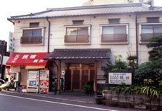 民宿 梶田