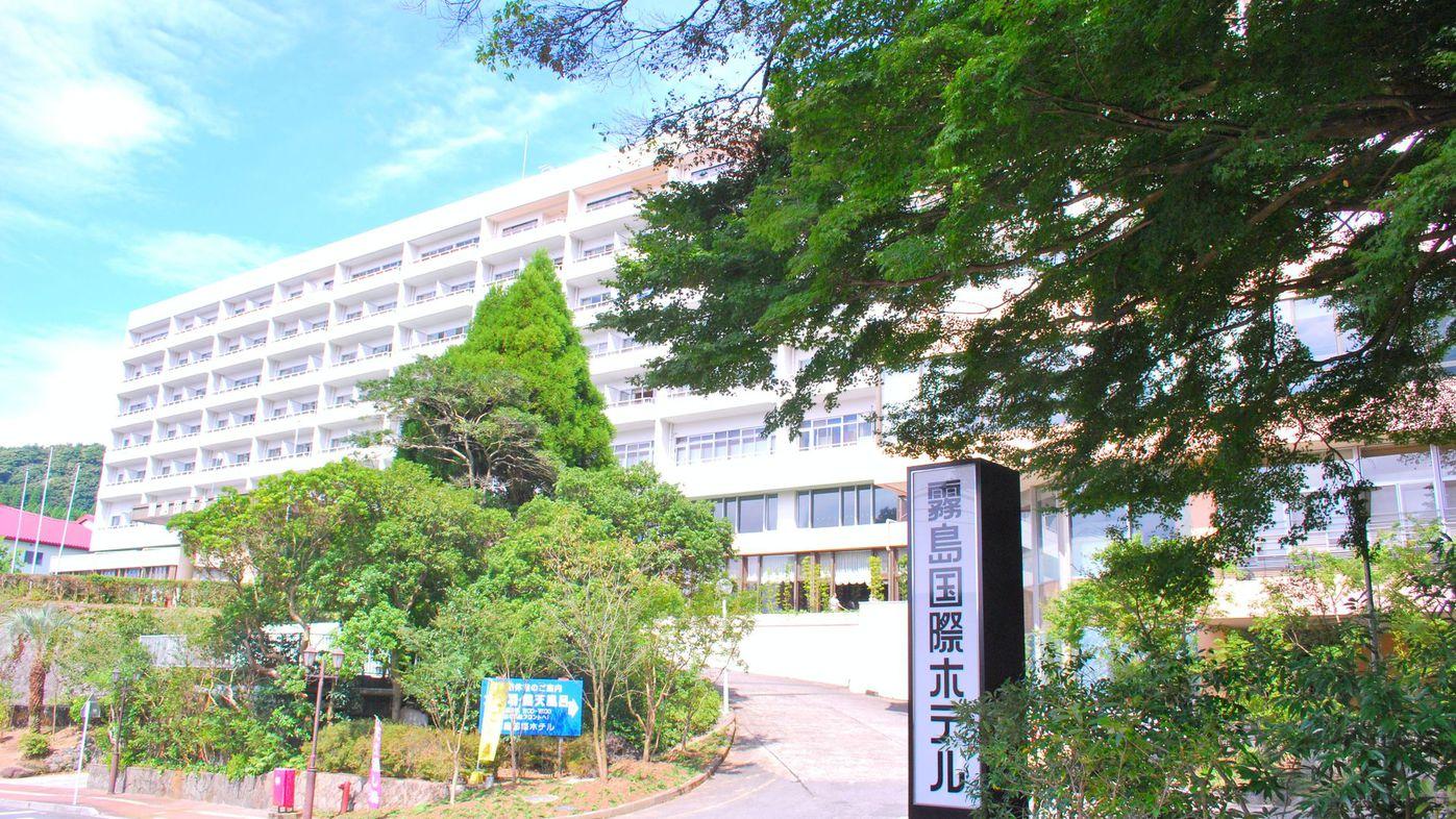 霧島温泉 霧島国際ホテル