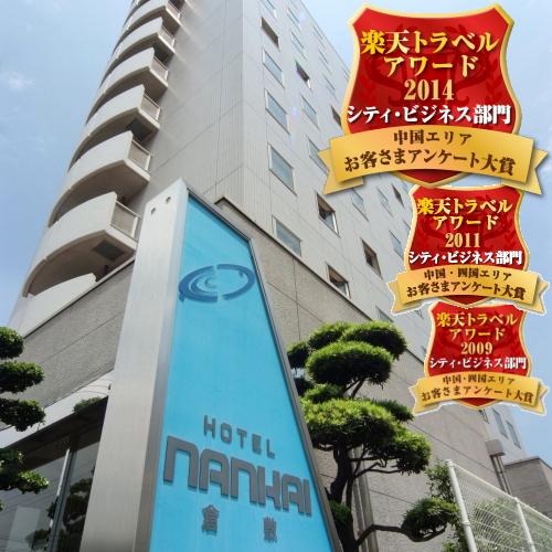 ホテル ナンカイ 倉敷◆楽天トラベル