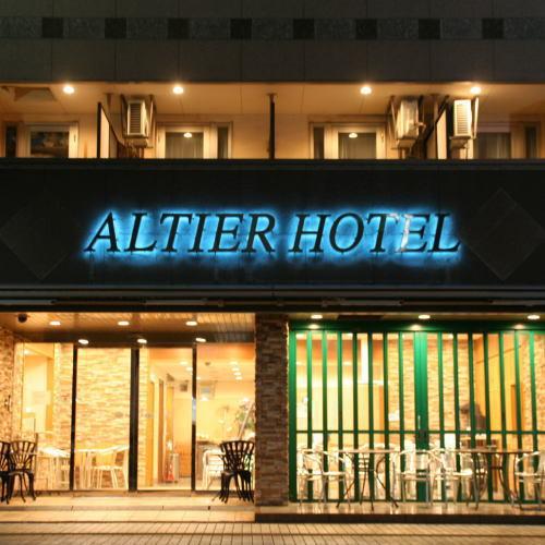 アルティエ ホテル 紀伊田辺◆楽天トラベル