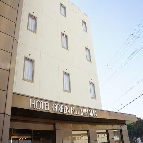 ビジネスホテル グリーンヒル美浜◆楽天トラベル