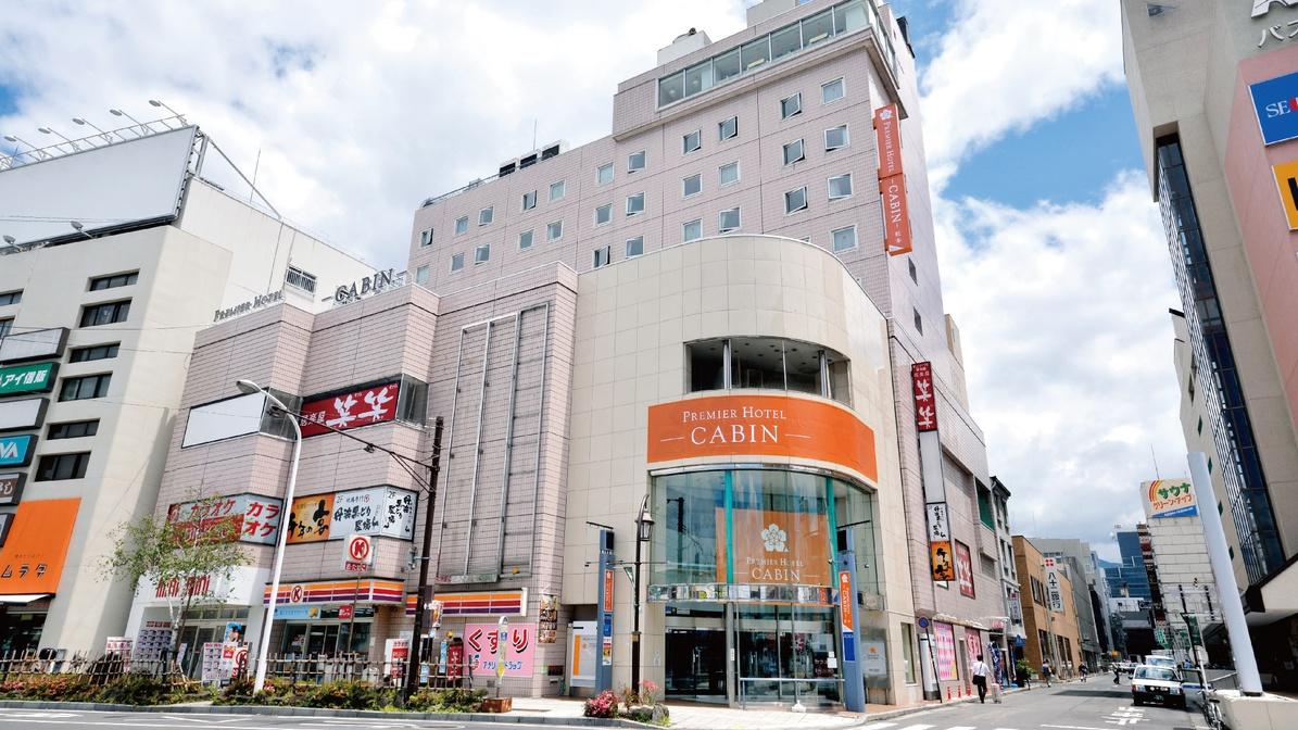 プレミアホテル -CABIN- 松本◆楽天トラベル