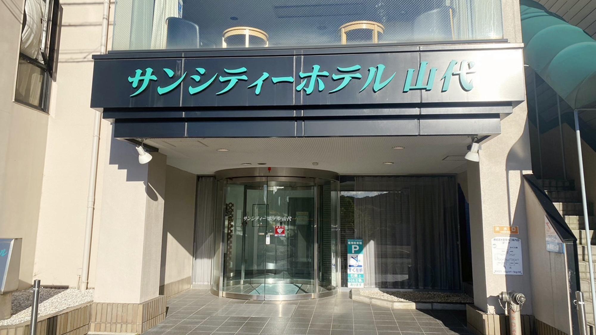サンシティー ホテル 山代◆楽天トラベル