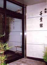ビジネス旅館 千葉館◆楽天トラベル