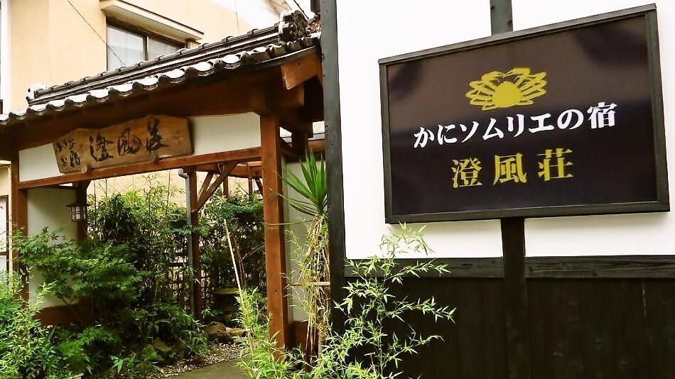 澄風荘◆楽天トラベル