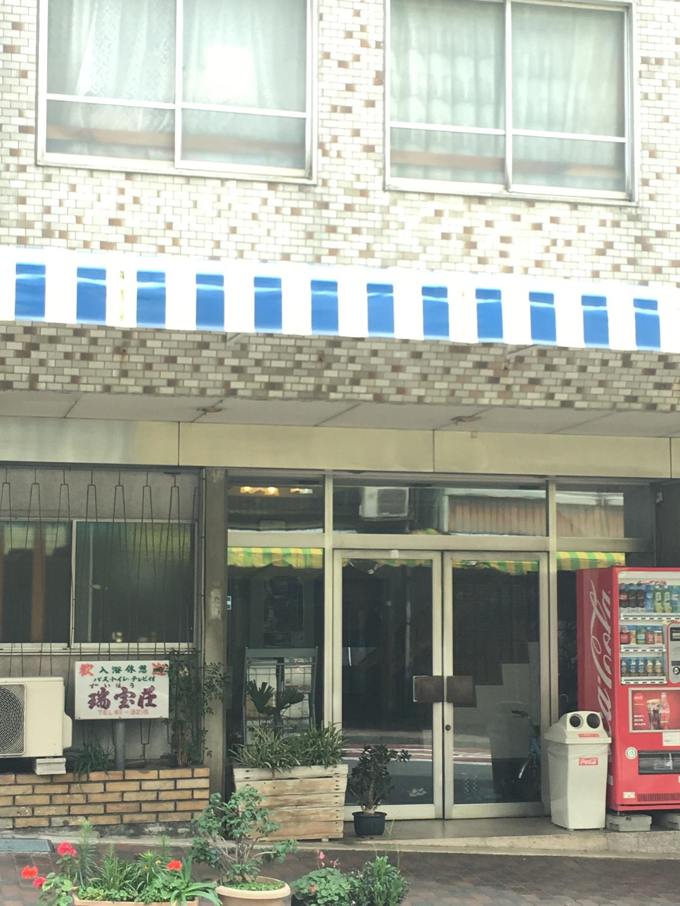 ビジネスホテル 瑞宝荘◆楽天トラベル