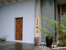 屋島の宿 桃太郎◆楽天トラベル