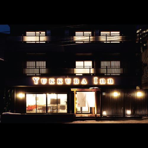 YUKKURA INN 〜ゆっくらイン〜◆楽天トラベル