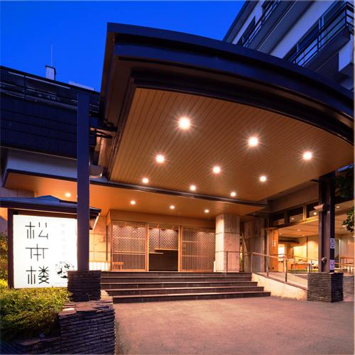 伊香保温泉 ホテル松本楼