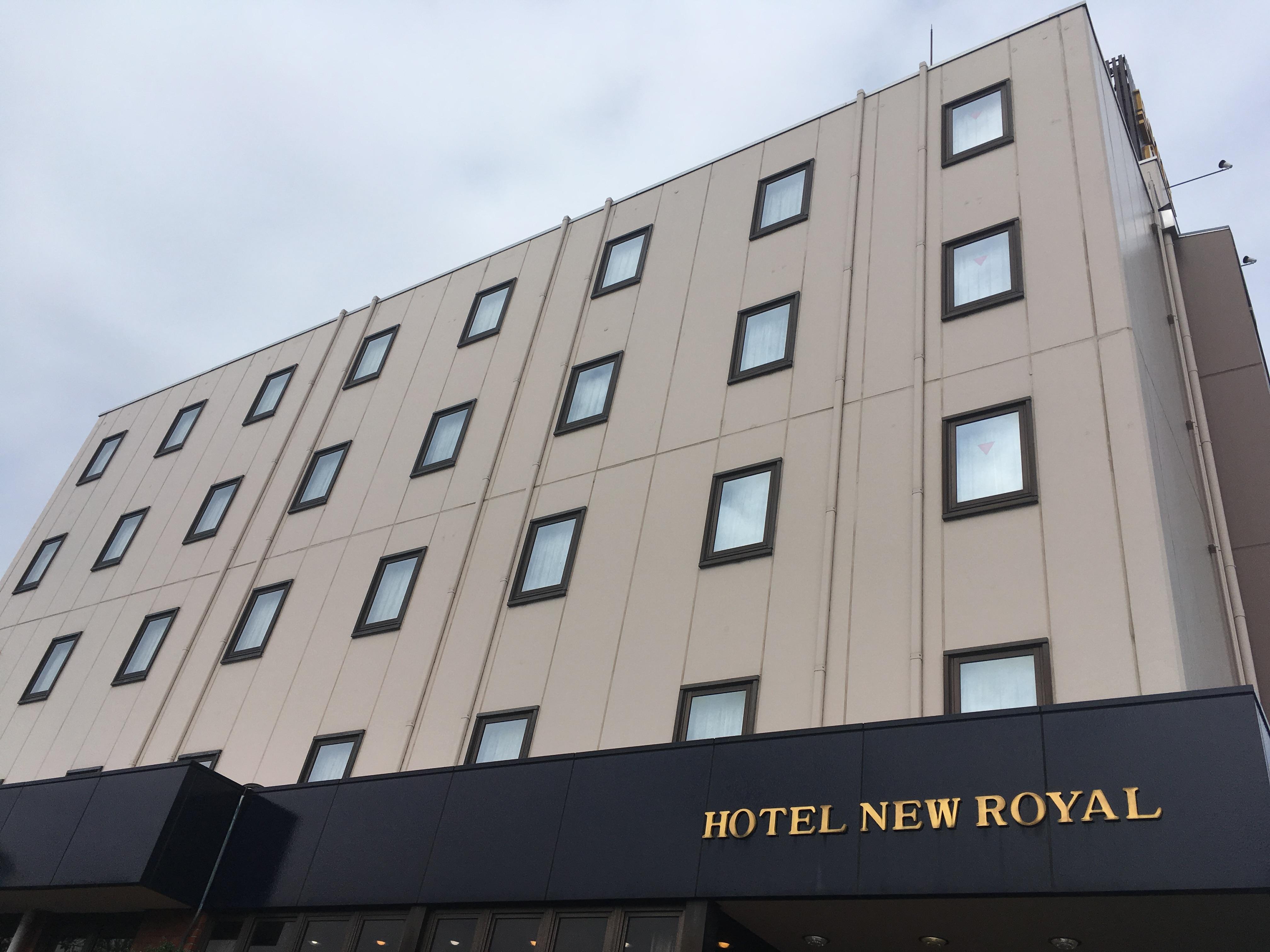 ホテル ニューロイヤル◆楽天トラベル