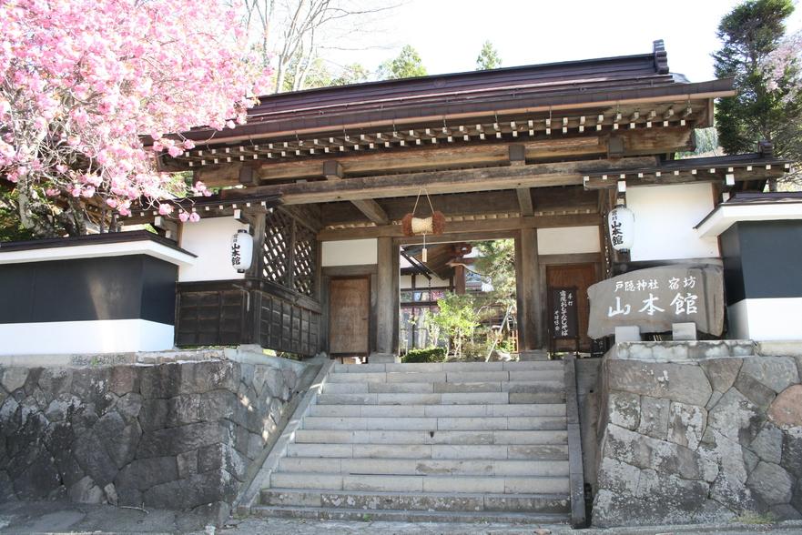 宿坊 山本館◆楽天トラベル