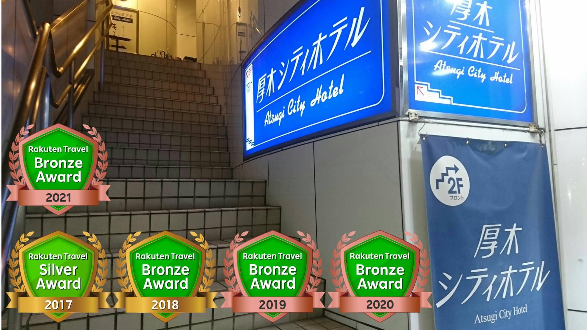 厚木 シティ ホテル◆楽天トラベル