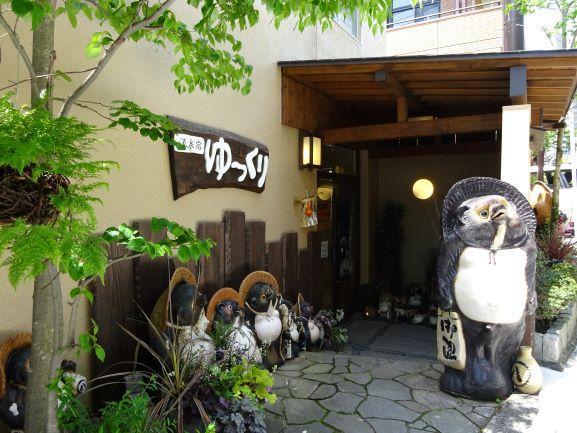 源泉宿 ゆっくり◆楽天トラベル