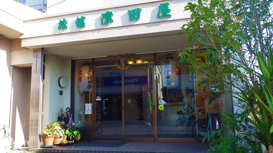 旅館 津田屋◆楽天トラベル