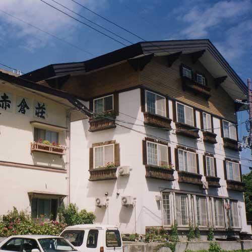 旅館 赤倉荘◆楽天トラベル