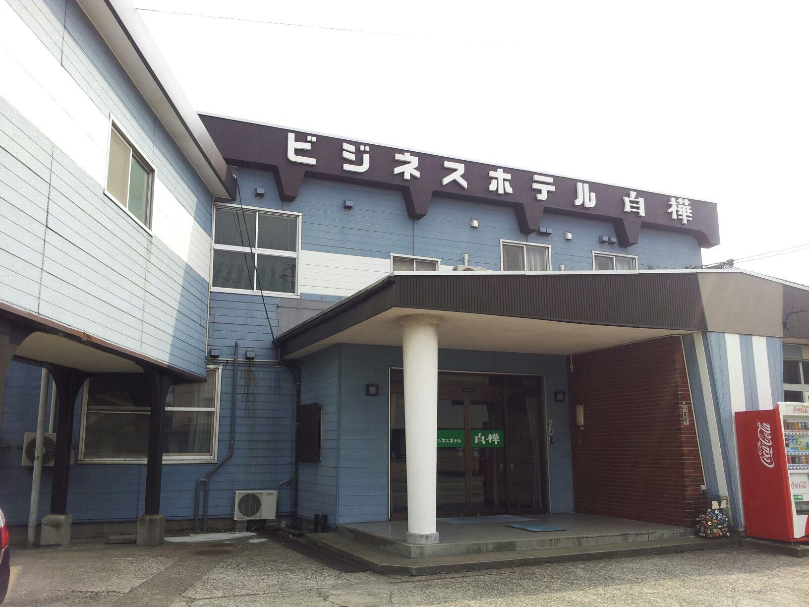 ビジネスホテル 白樺◆楽天トラベル