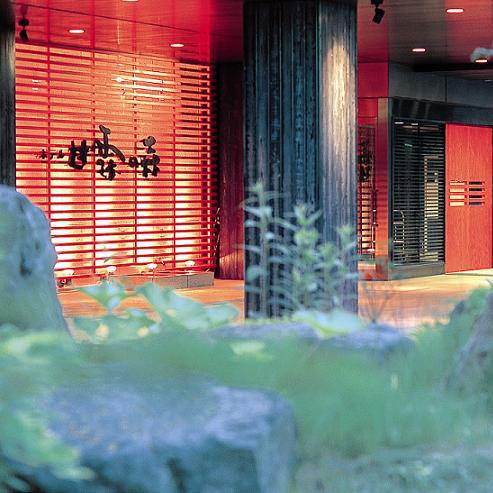 ホテル 甘露の森◆楽天トラベル