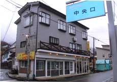 池新旅館◆楽天トラベル