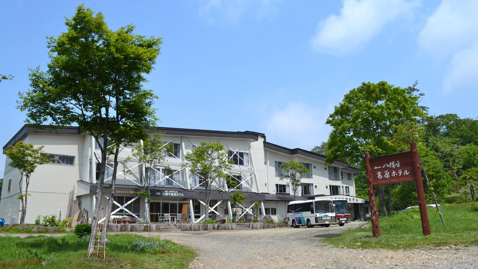 八幡平高原ホテル◆楽天トラベル