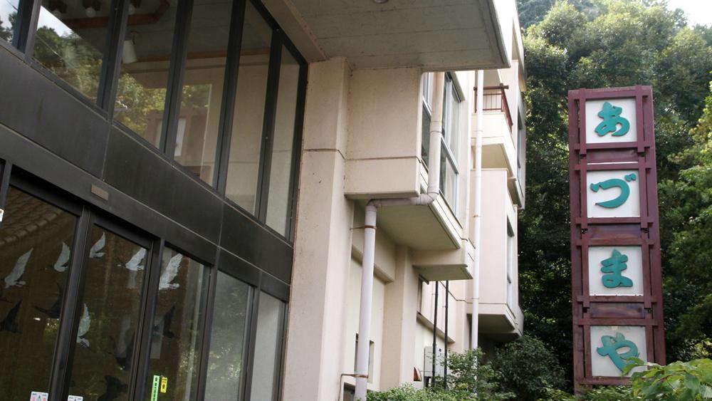 伊豆長岡温泉 鶴・亀風呂 あづまや旅館