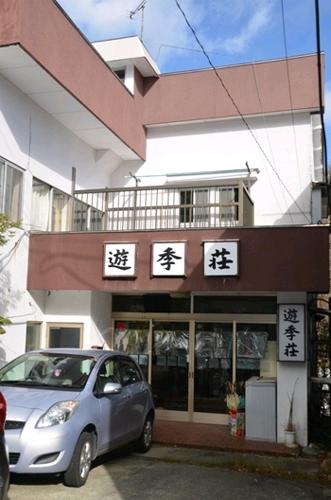 湯川屋旅館 遊季荘◆楽天トラベル