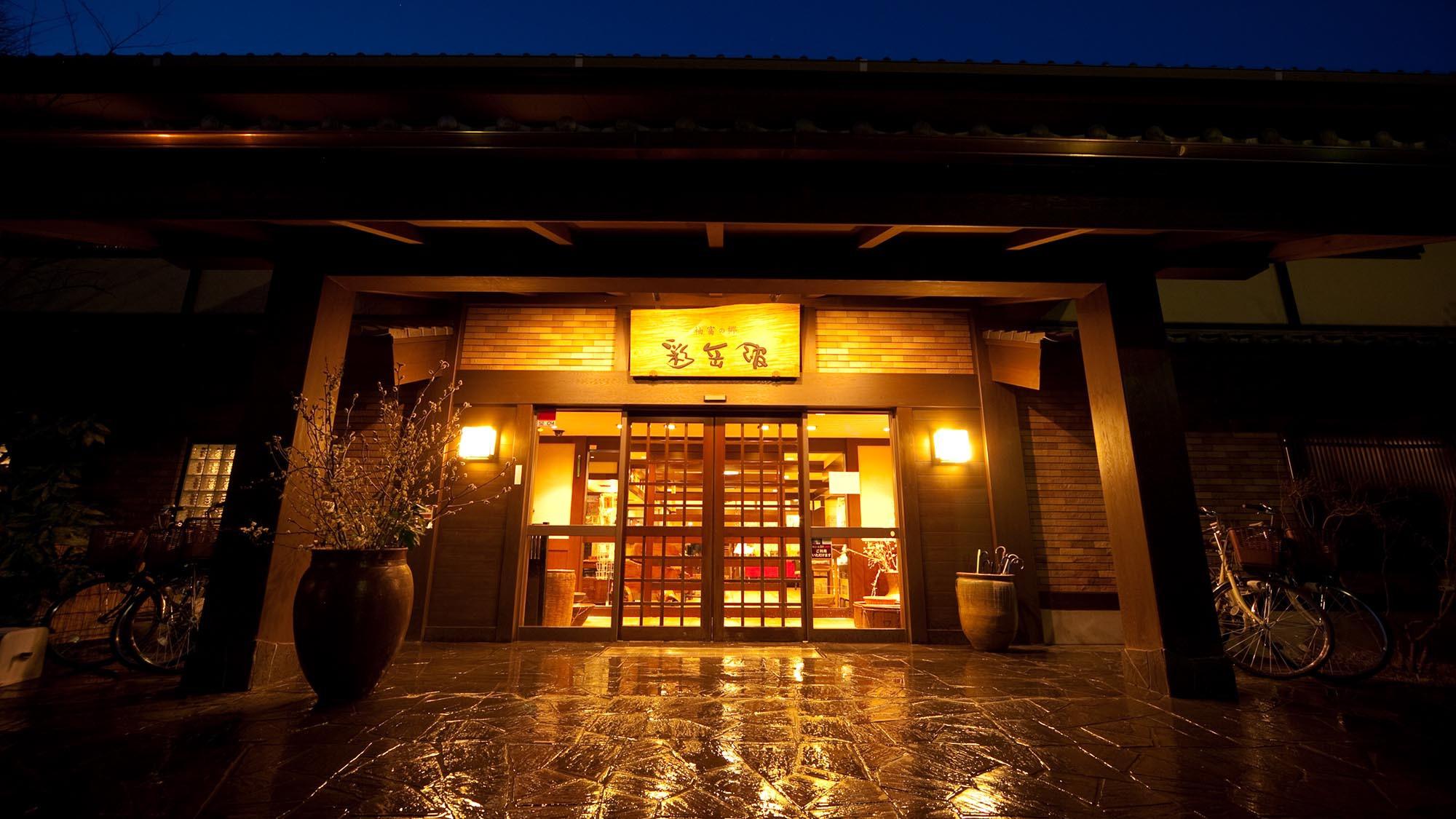柚富の郷 彩岳館◆楽天トラベル
