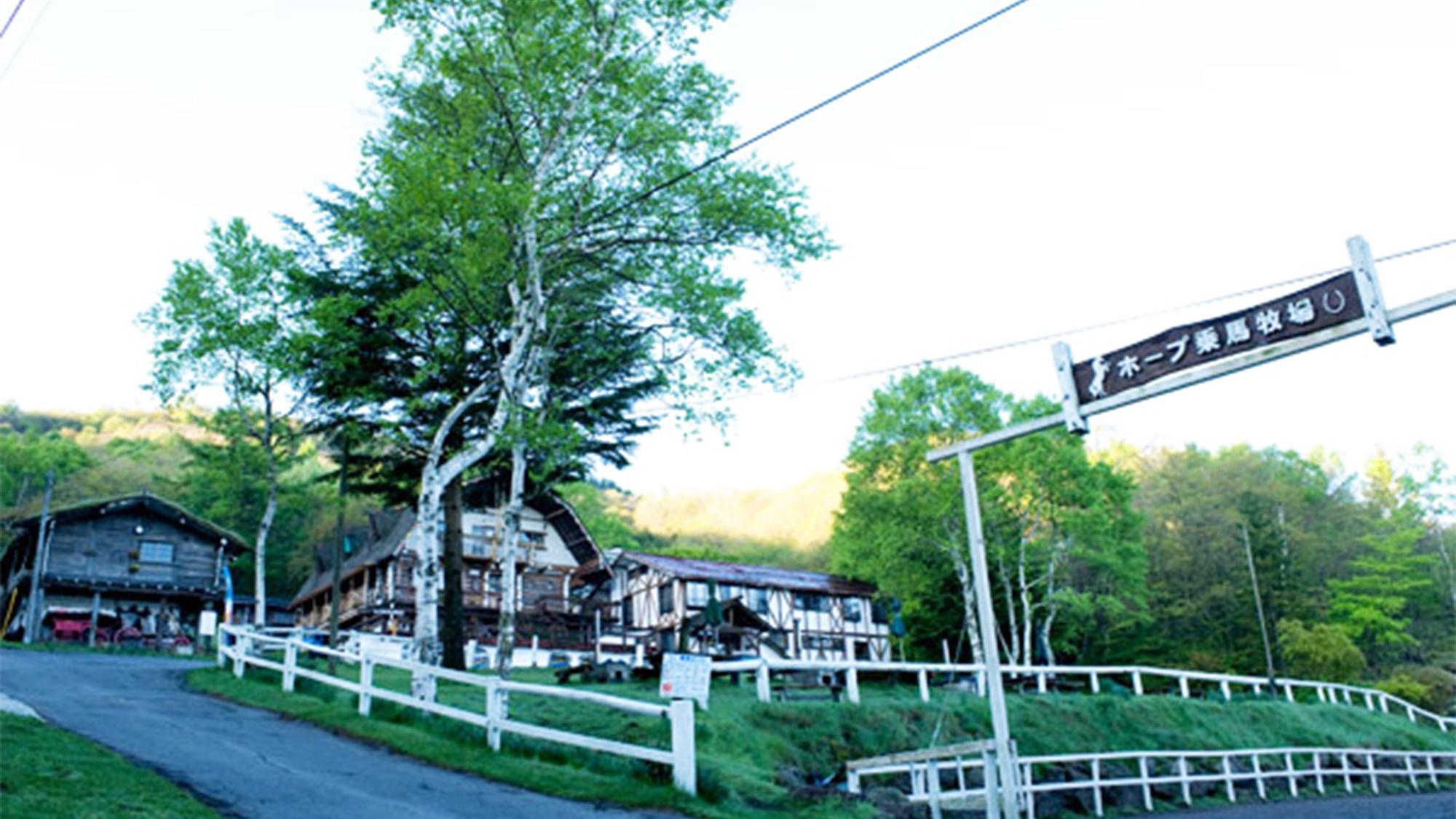 ホープ ロッヂ 乗馬牧場◆楽天トラベル