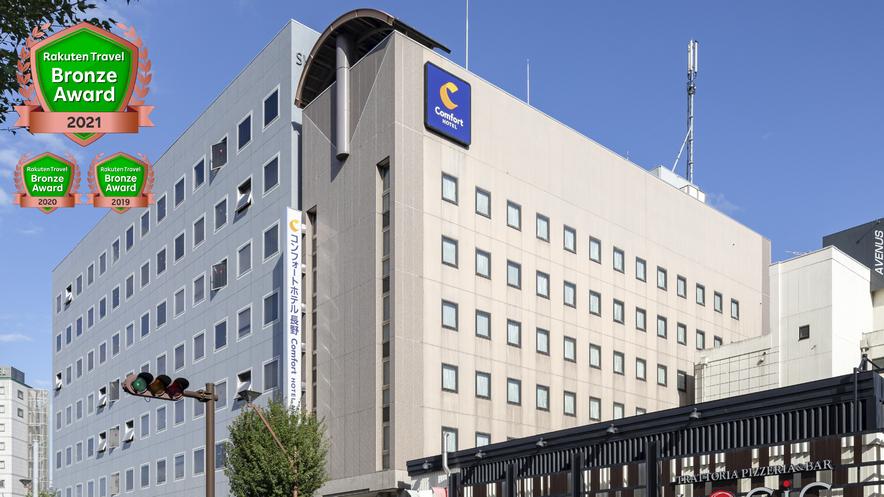 コンフォート ホテル 長野◆楽天トラベル