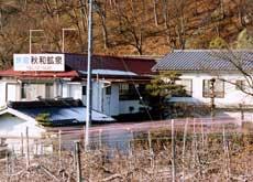 秋和鉱泉旅館◆楽天トラベル