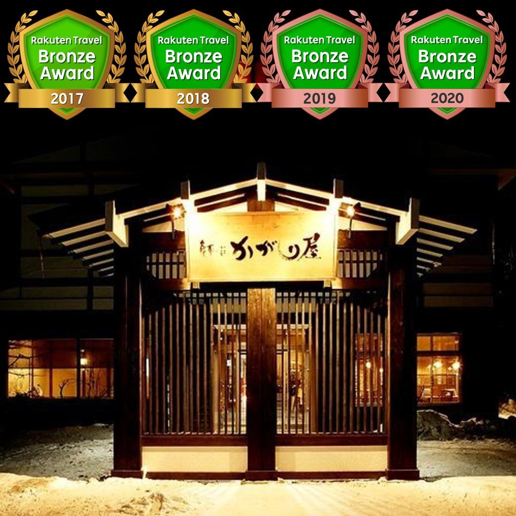 能取の荘 かがり屋◆楽天トラベル