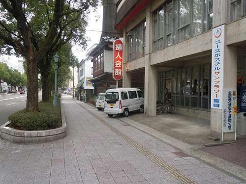 ユースホステル サンフラワー 宮崎◆楽天トラベル