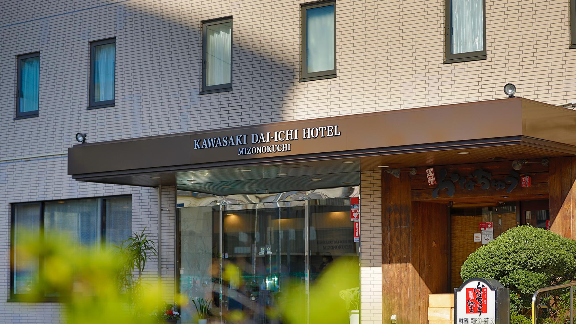 川崎 第一ホテル 溝ノ口◆楽天トラベル