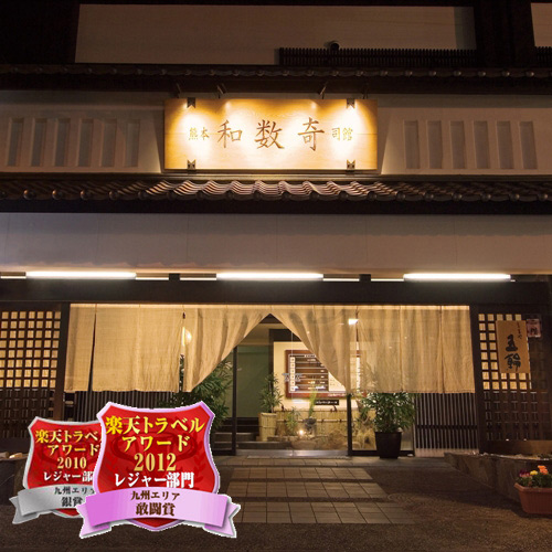 熊本 和数奇 司館◆楽天トラベル