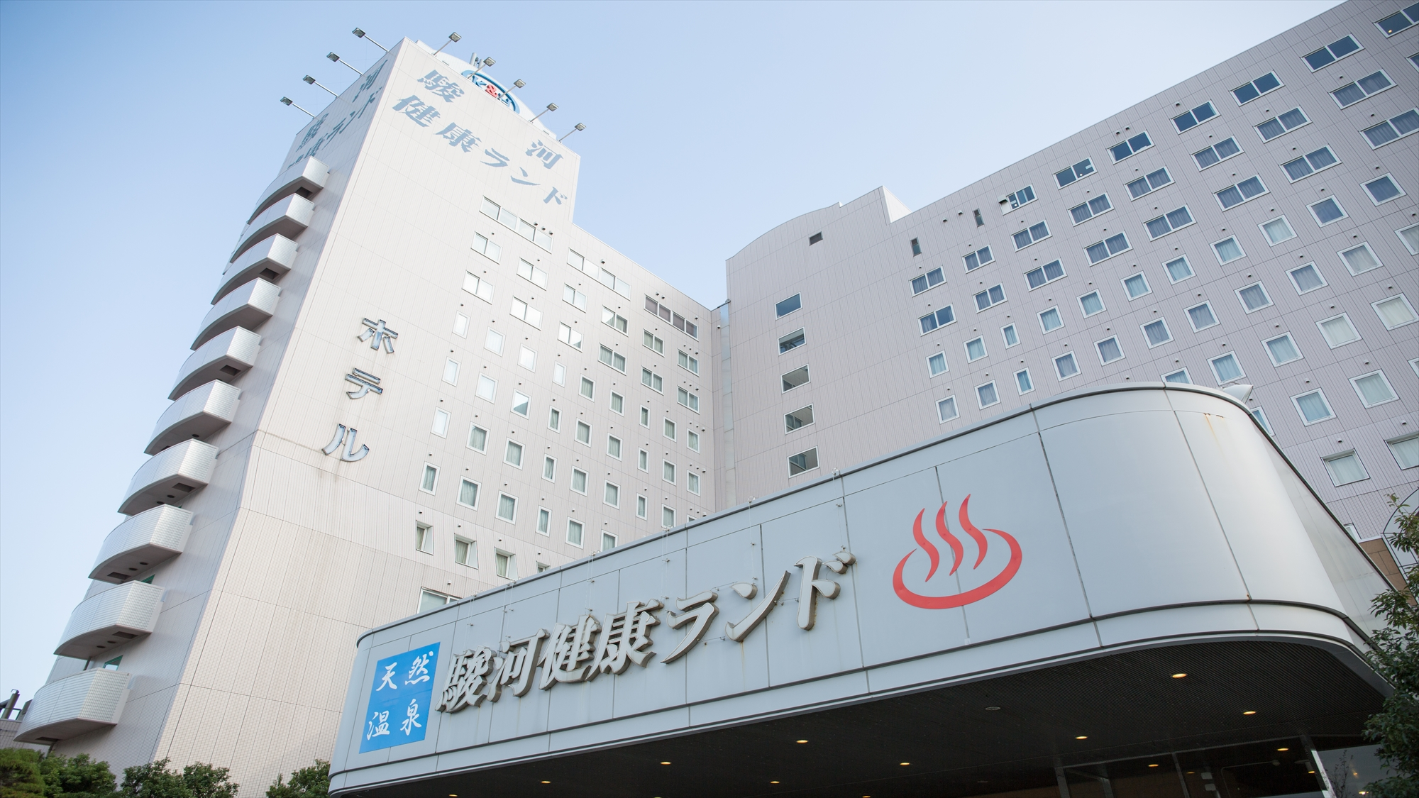 クア&ホテル駿河 健康ランド◆楽天トラベル