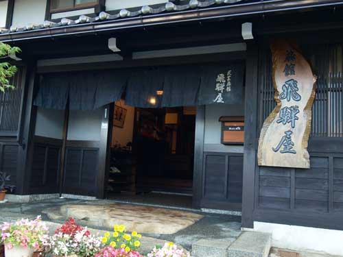 民芸旅館 飛騨屋◆楽天トラベル