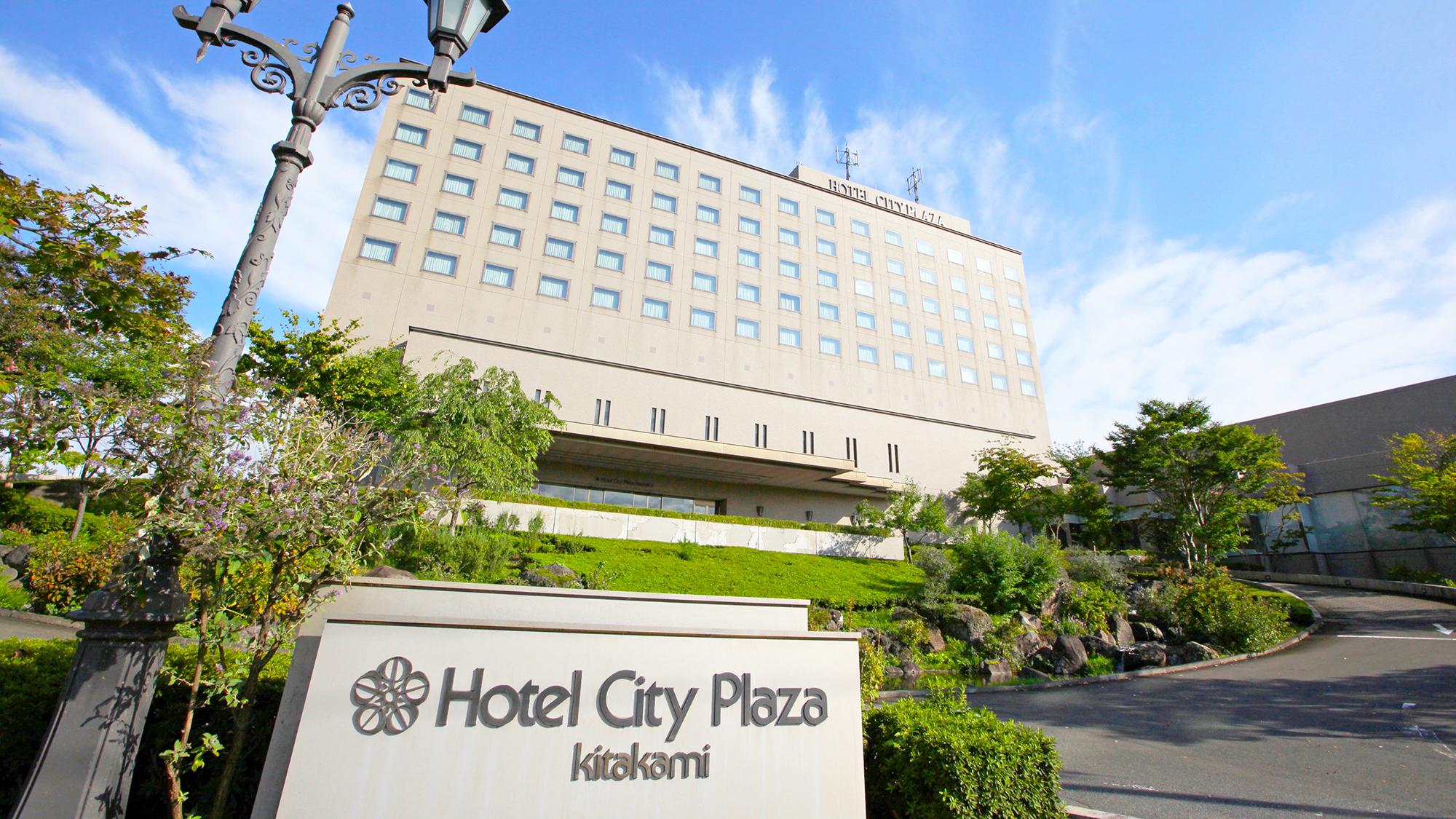 ホテル シティ プラザ 北上◆楽天トラベル