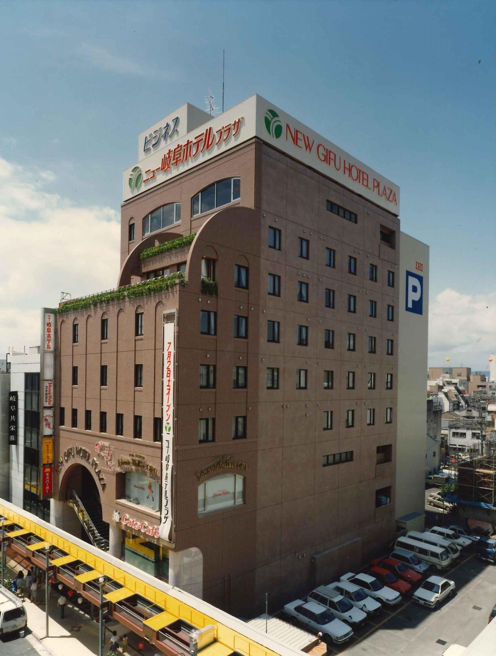 ニュー 岐阜 ホテル プラザ◆楽天トラベル