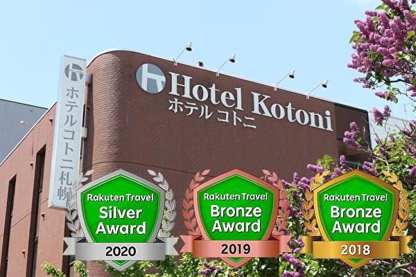 ホテル コトニ 札幌◆楽天トラベル