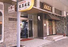 工藤旅館◆楽天トラベル