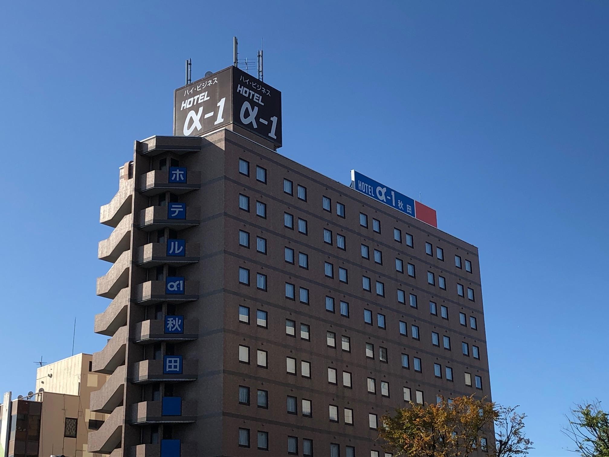ホテル アルファーワン秋田◆楽天トラベル