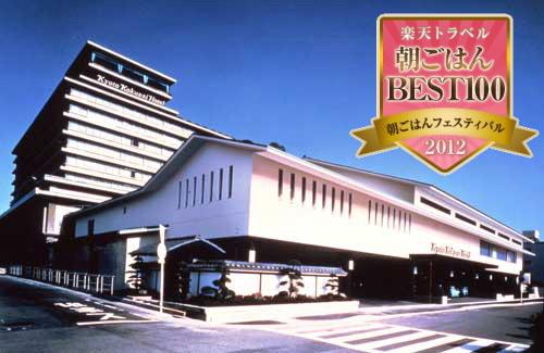 京都国際ホテル外観