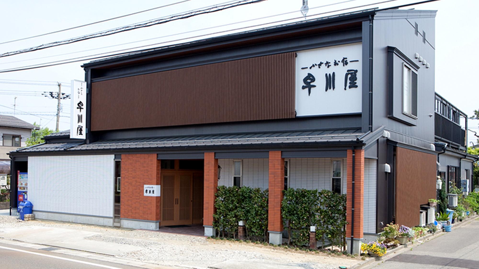 早川屋 旅館◆楽天トラベル