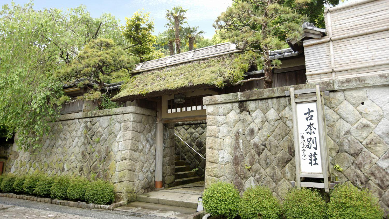 伊豆長岡温泉 離れ家の宿 古奈別荘