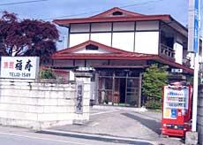 福寿旅館◆楽天トラベル