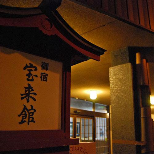 旅館 宝来館<熊本県>